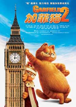 《加菲猫2》11日上映配音下工夫翻译花2个多月