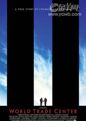 《世贸中心》公映纽约人心还在痛拒看影片(图)