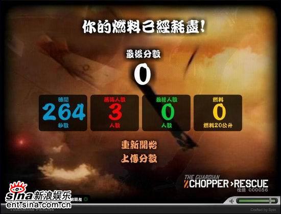 《惊涛大冒险》推海上抢险游戏邀您去香港(图)