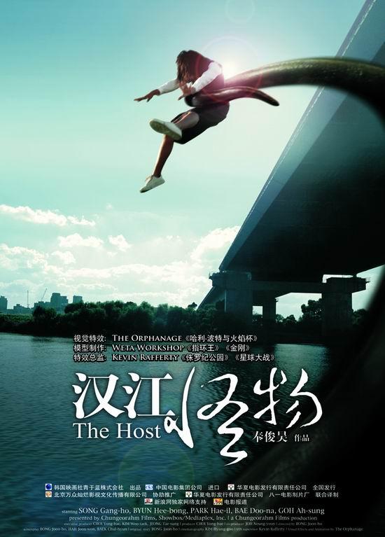 《汉江怪物》3月6日隆重首映创意评选送ipod