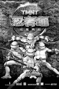 《忍者龟》发行中文海报章子怡为其配音(图)