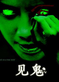 亚洲恐怖片风靡全球好莱坞筹拍《见鬼》(图)