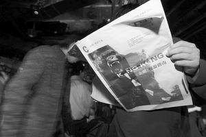 《金刚》登陆北京院线晚场火爆一票难求(组图)
