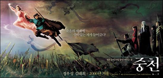 组图:《中天》首次公开神秘海报金泰熙变飞女