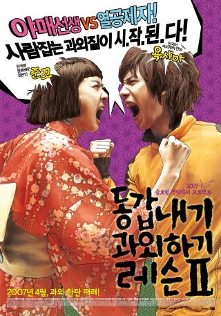 《我的野蛮老师2》海报首次公开四月在韩首映