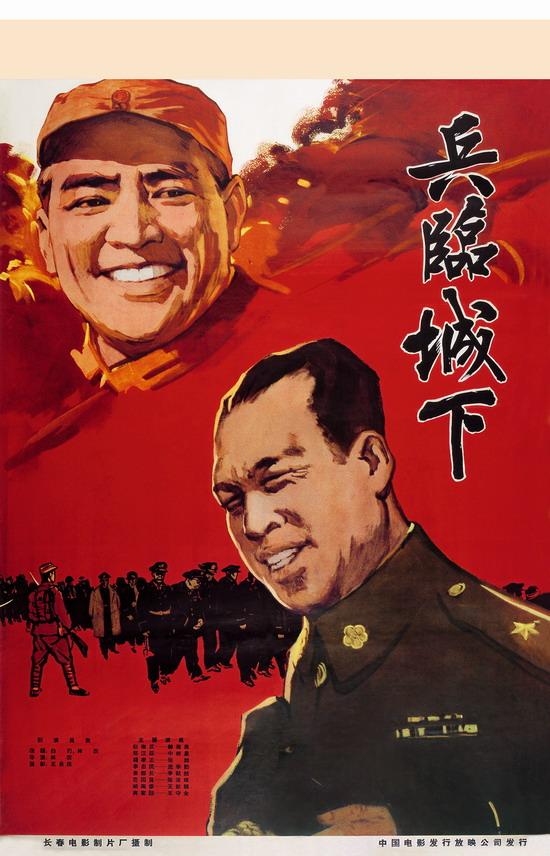 """图文:""""百年电影百年收藏""""珍藏-兵临城下"""