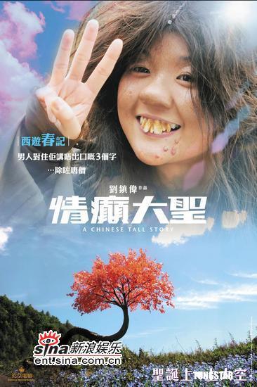 图文:《情癫大圣》海报荟萃-西游春记