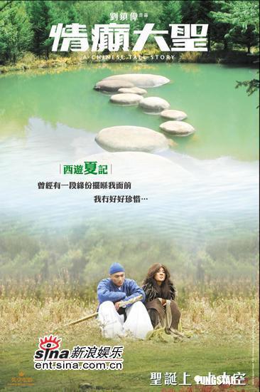 图文:《情癫大圣》海报荟萃-西游夏记