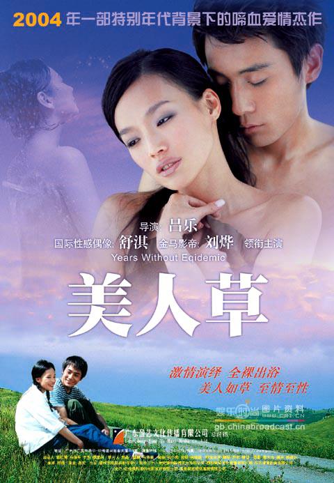 图文:青春电影10年之烂片-《美人草》
