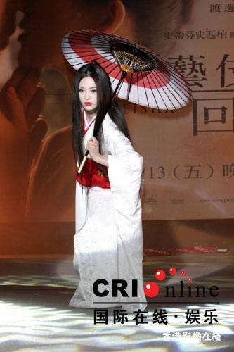 图文:《艺伎》台北首映--挑战高难度日本舞