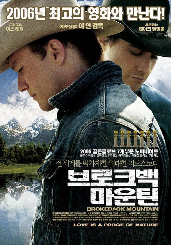 图文:《断背山》海报--韩国版增加怀旧色彩