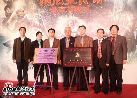 图文:《纳尼亚传奇》登陆北京--合影