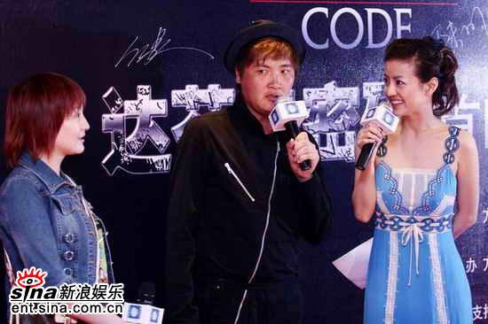 图文:《达芬奇密码》北京首映--买红妹与孙楠