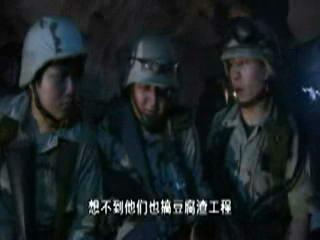 """图文:胡戈《鸟笼山剿匪记》-""""豆腐渣工程"""""""
