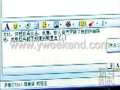 图文:《鸟笼山剿匪记》剧照-现代通讯工具