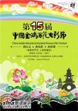 第十五届中国金鸡百花电影节海报揭晓(组图)