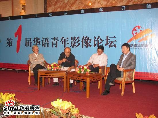 图文:首届华语青年影像论坛举行--谢飞高军等