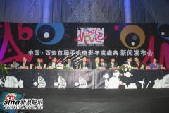 手机电影盛典发布会举行陈果黑楠高晓松等亮相