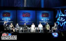 组图:手机电影年度盛典论坛举行高晓松导演秀