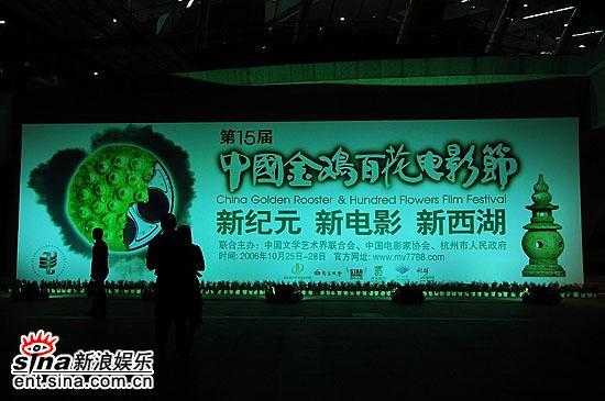 图文:15届金鸡百花电影节开幕--会场外观典雅