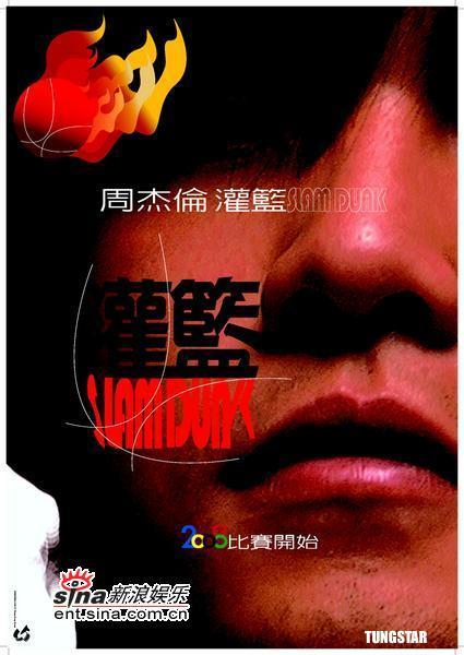 图文:周杰伦主演《灌篮》-海报