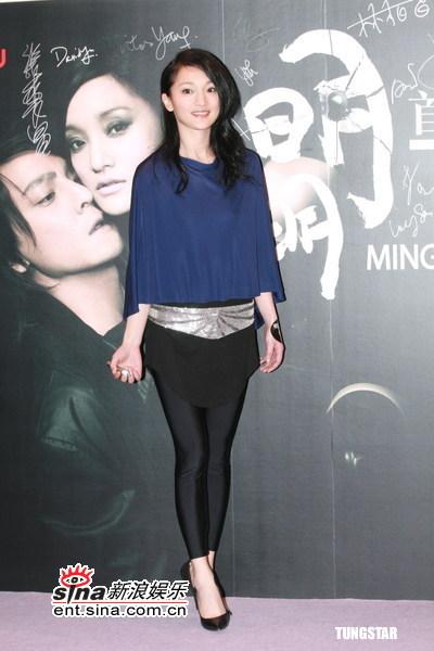 图文:《明明》香港首映式--周迅