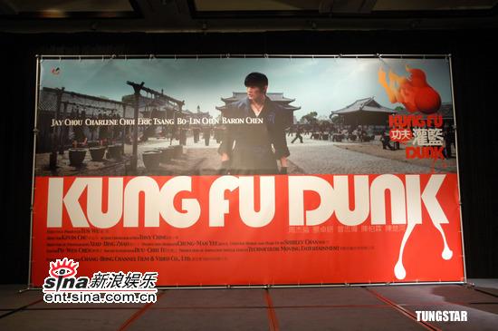 图文:电影《灌篮》造势宣传--影片宣传海报