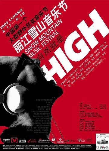丽江雪山音乐节海报之一