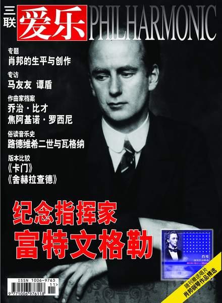 《爱乐》10-11期封面:纪念指挥家富特文格勒