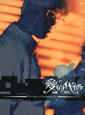 专辑:李宗盛--《爱情论》