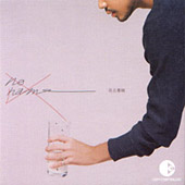专辑:余宪忠--《NoName》