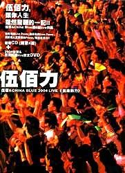 专辑:伍佰--《ChinaBlue2004LIVE》