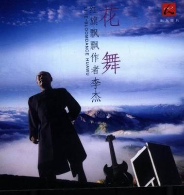 专辑:李杰--《花舞》