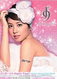 专辑:蔡依林--《J9新歌+PARTY精选》