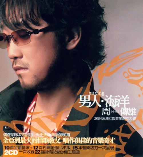 专辑:周传雄--《男人-海洋》