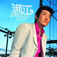 专辑:满江――《四舍五入》
