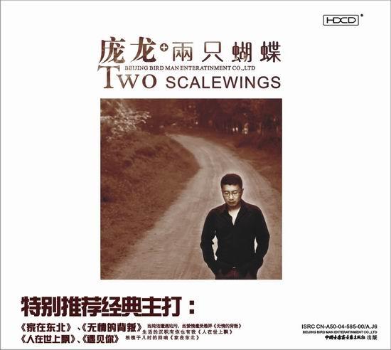 专辑:庞龙--《两只蝴蝶》