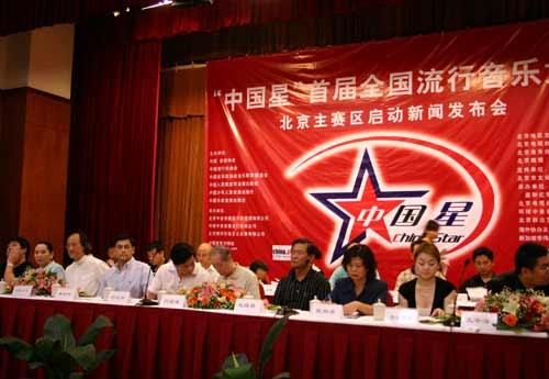中国星首届全国流行音乐大赛北京区启动(组图