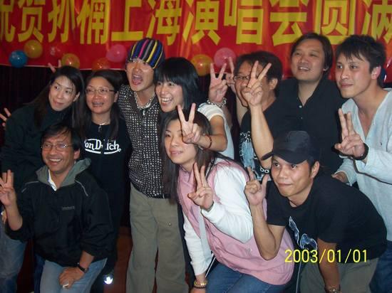工作人员排长队向孙楠敬酒共庆演唱会圆满成功