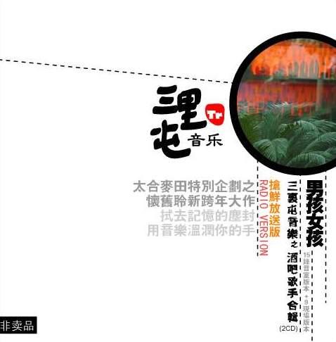 太合麦田推出三里屯酒吧歌手翻唱合辑(图)