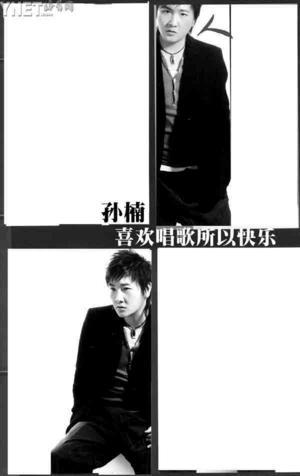 孙楠专访:从拒绝到投入喜欢唱歌所以快乐(图)