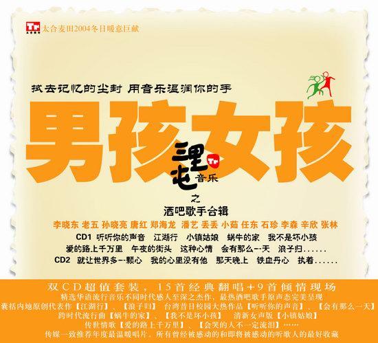 三里屯音乐合辑24日上市媒体戏言成批复制刀郎