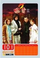 组图:2005湖南卫视年度大戏