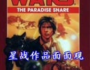 星战大观:卢卡斯帝国下的《星战》衍生品