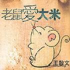 台湾G-MUSIC风云榜7月29-8月4日榜单(组图)