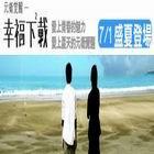 台湾G-MUSIC风云榜8月5-8月11日榜单(组图)