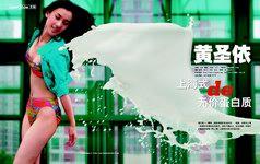 组图:黄圣依为《男人装》所拍性感封面照曝光