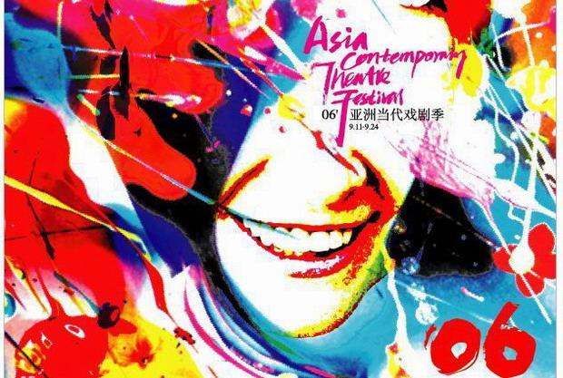 2006年亚洲当代戏剧季演出相关剧目一览表