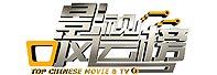 影视风云榜热播排行(04.09-04.15)--北京