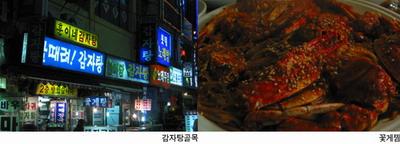 新浪娱乐大讲堂:釜山除了电影节还有美味